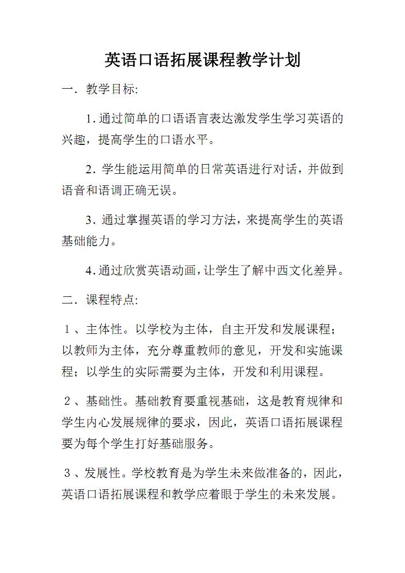 英語口語教學計劃.pdf