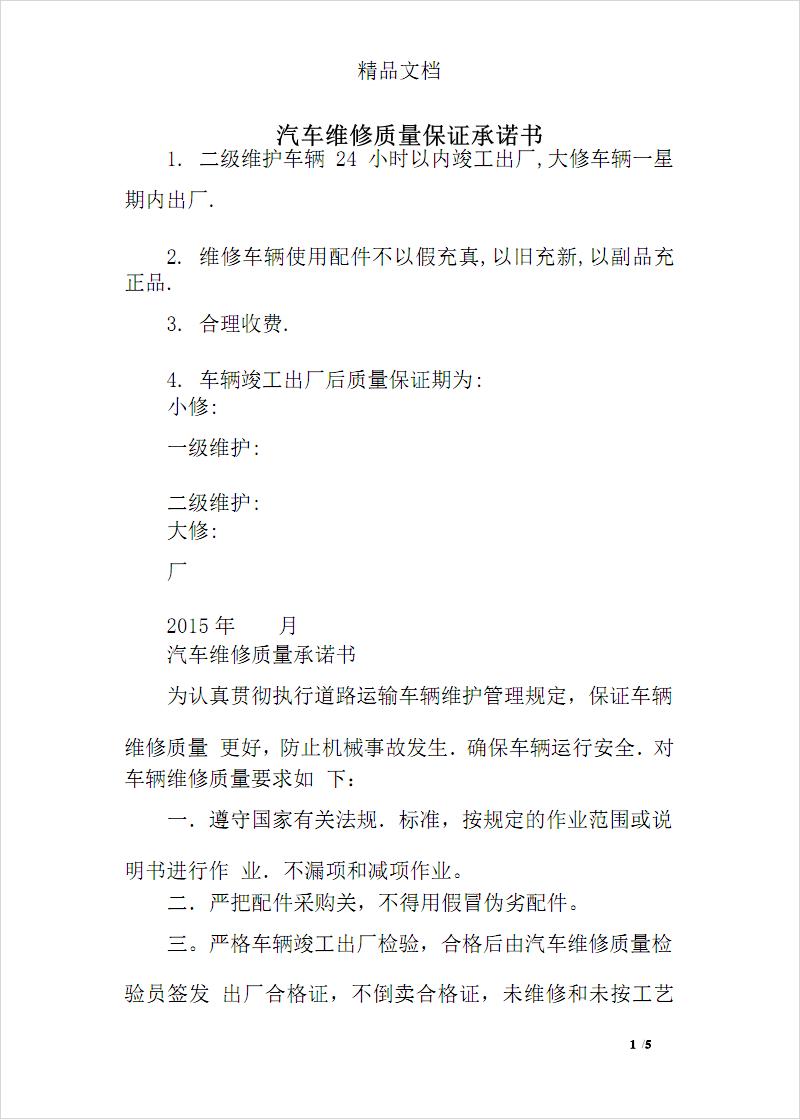 汽車維修質量保證承諾書.pdf