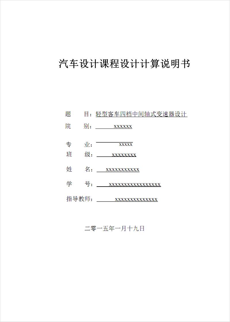 輕型客車四檔中間軸式變速器設計課程設計計算說明.pdf