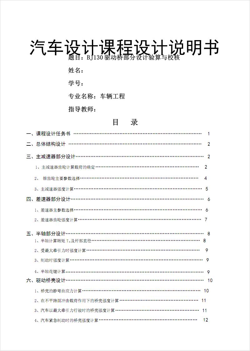 汽車設計課設驅動橋設計.pdf