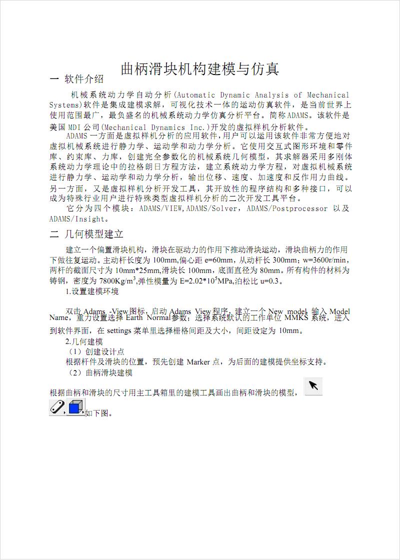 曲柄滑塊機構建模與仿真圖文.pdf