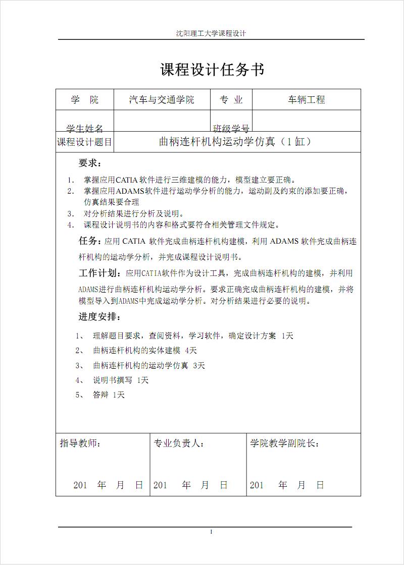 曲柄連桿機構運動學仿真.pdf