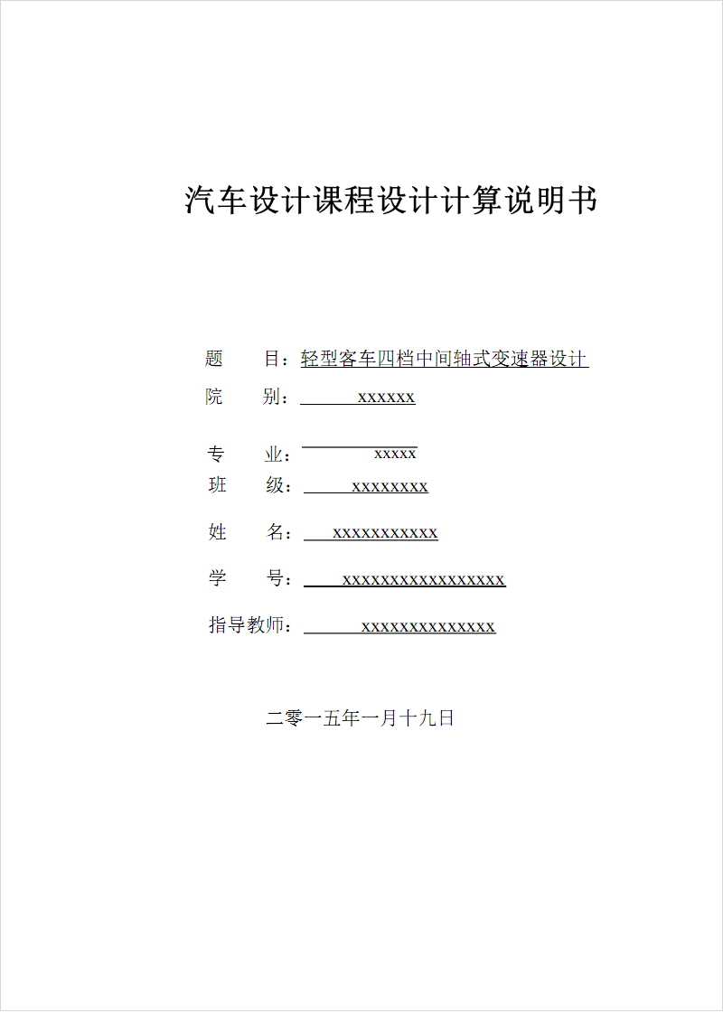 輕型客車四檔中間軸式變速器設計.pdf
