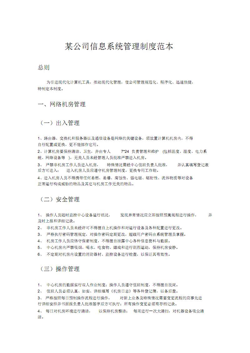 公司信息系统管理制度.pdf
