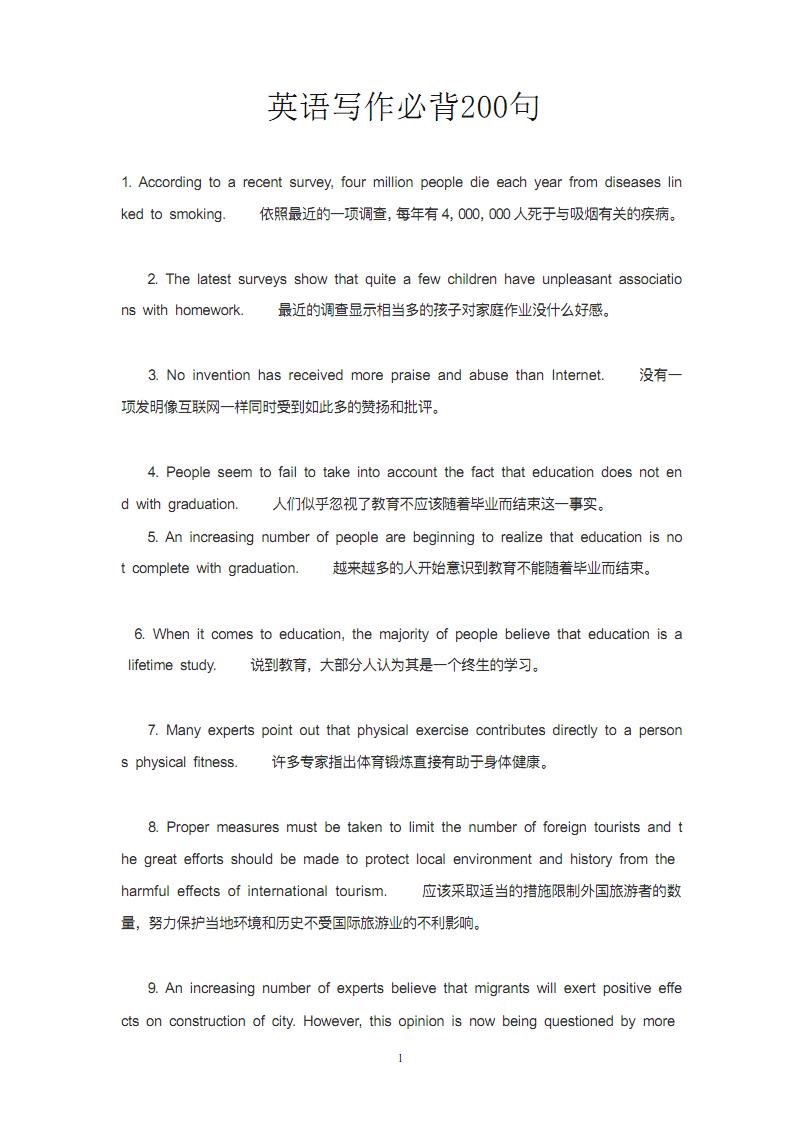 英語寫作必背200句--考試作文不用愁(適用于中高考、四六級、研究生考試等).pdf