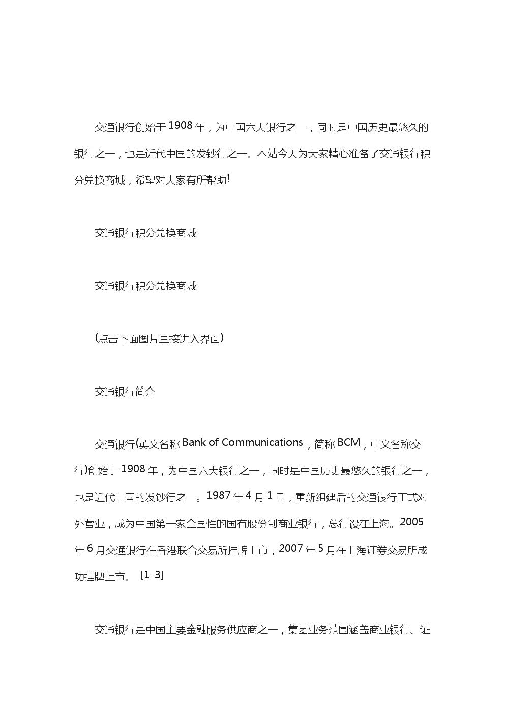 交通銀行積分兌換商城.doc