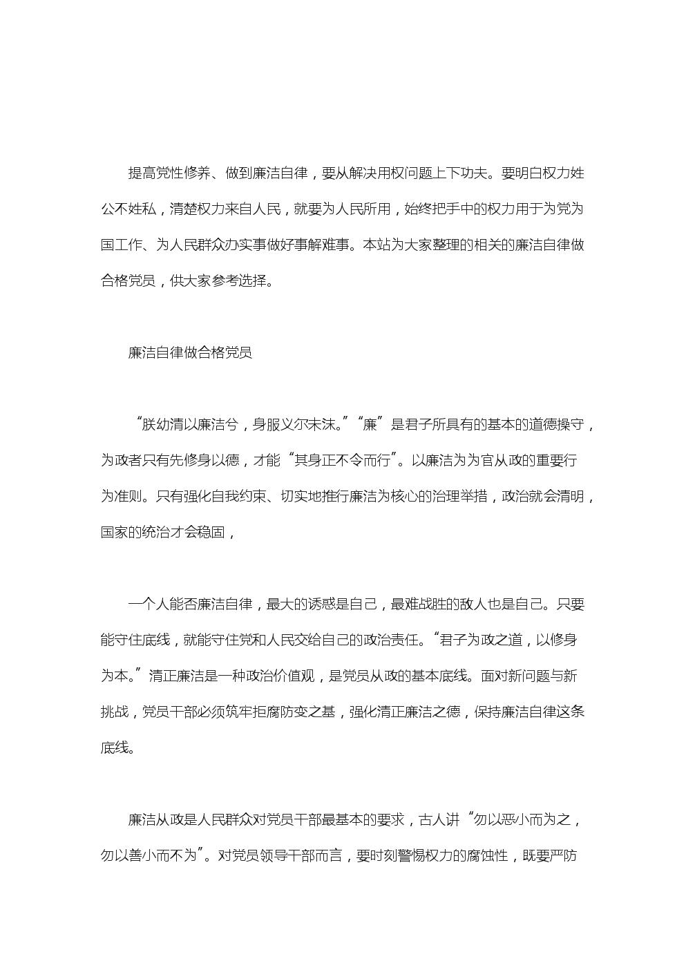 廉潔自律做合格黨員.doc