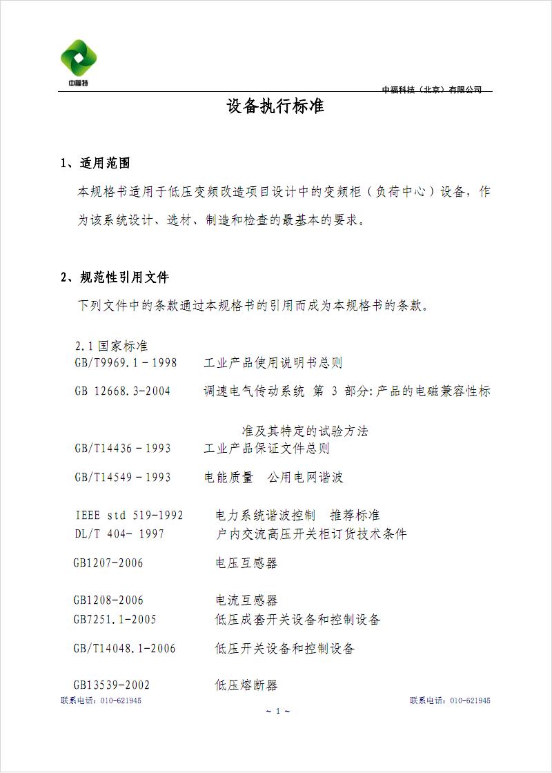 設備執行標準.pdf