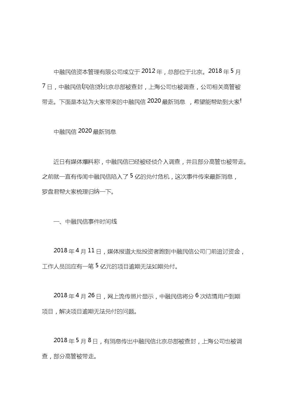 中融民信2020最新消息.doc