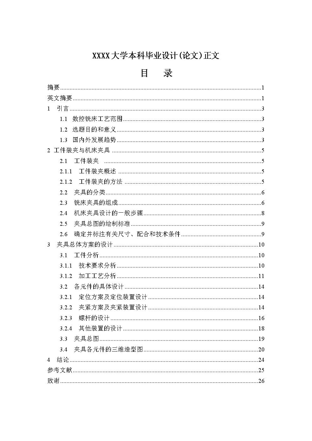 畢業論文_數控銑床用定心夾具的設計.doc