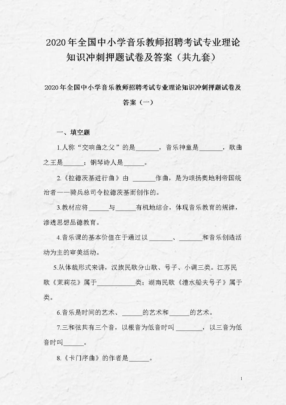 (    ).   a.小调    b.民歌  c.劳动号子  d.秋歌   3.图片