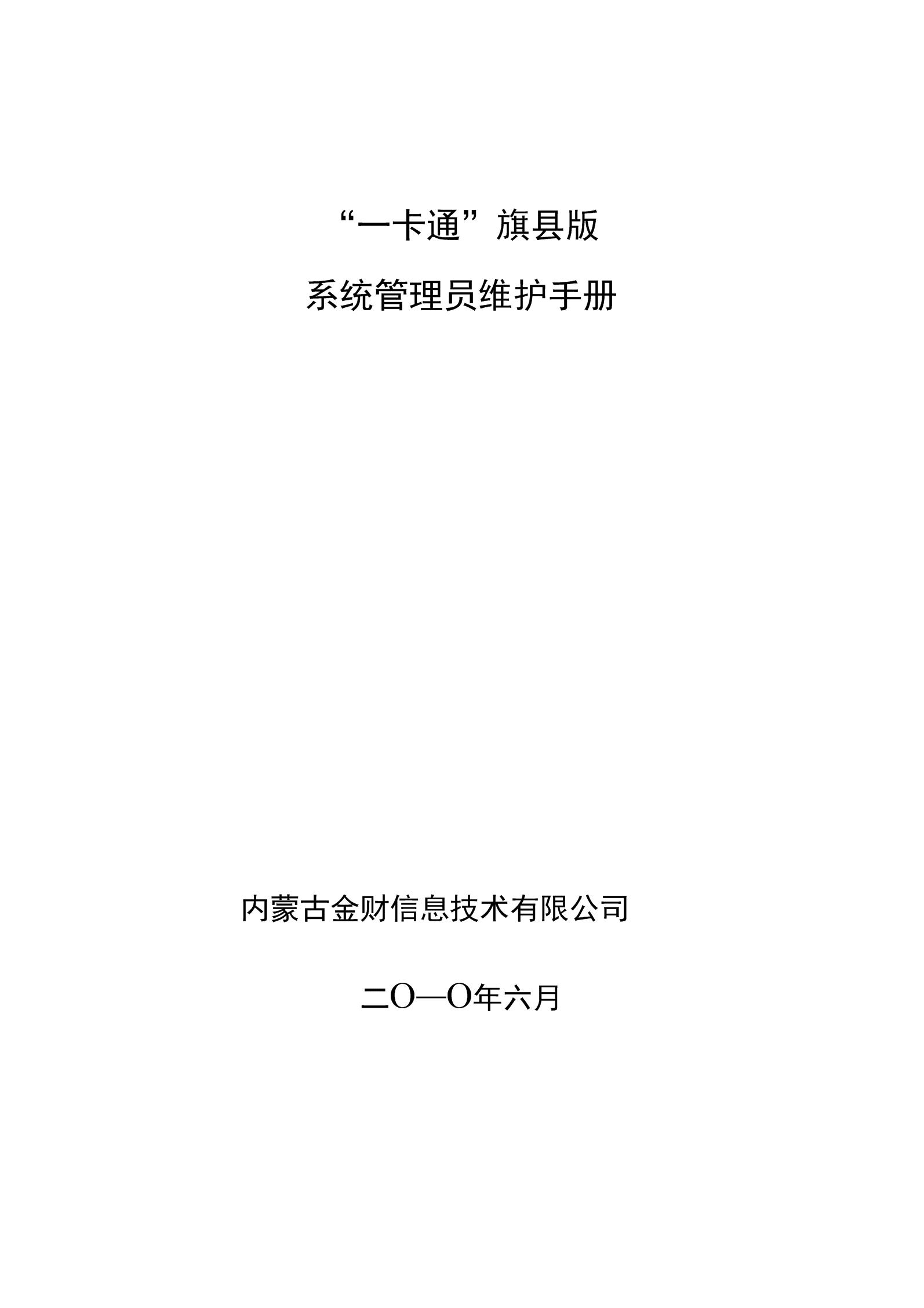一卡通旗县版系统管理员维护手册.docx