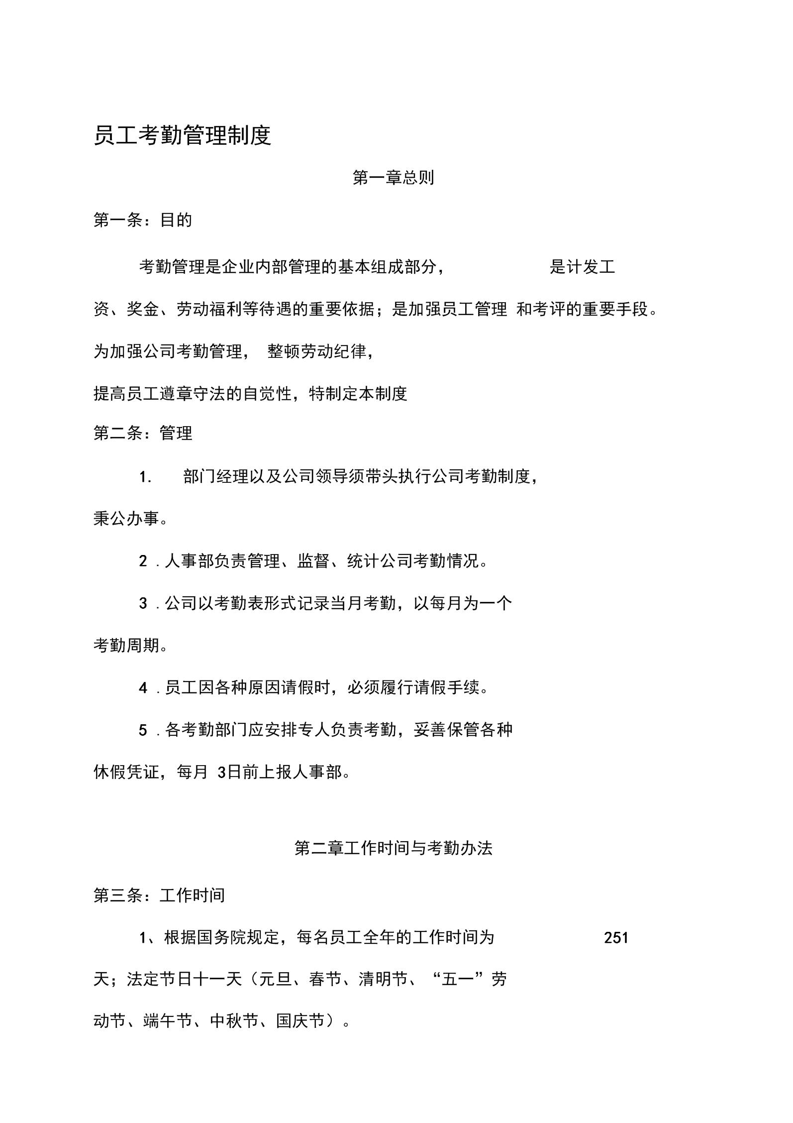 员工考勤制度最新修订版.docx