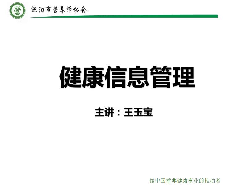 健康信息管理.pdf