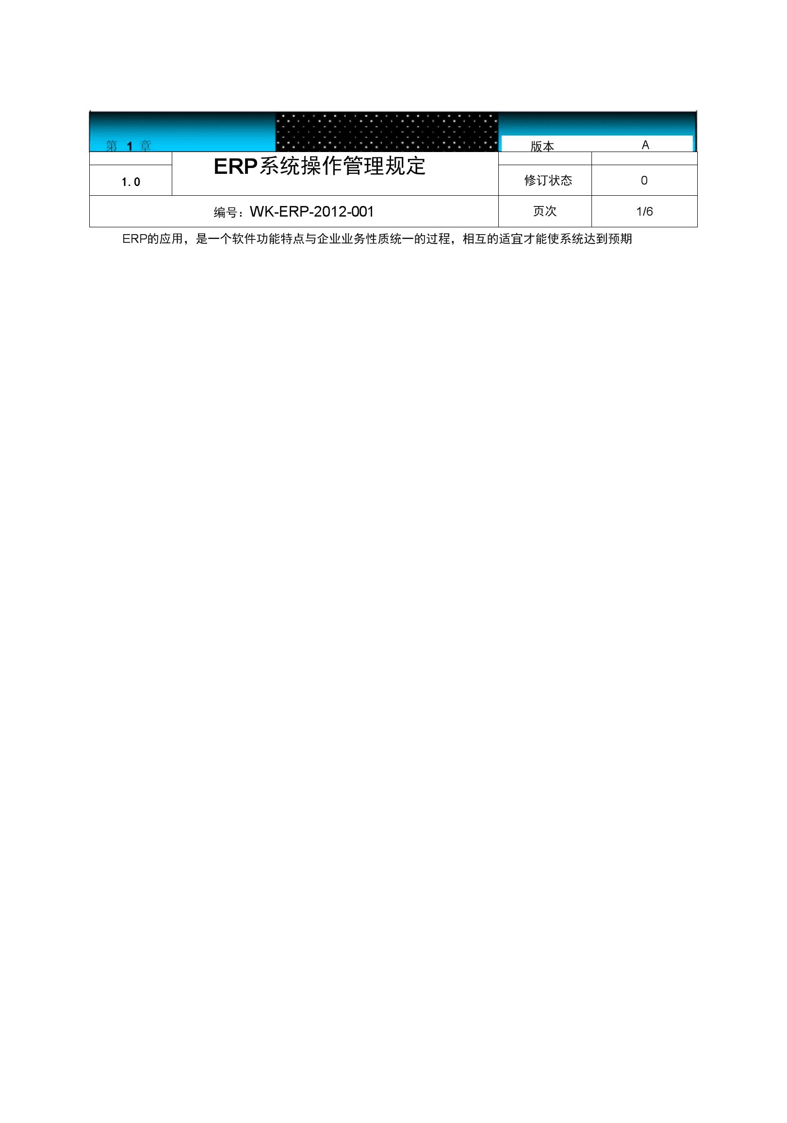 ERP系统操作管理规定.docx