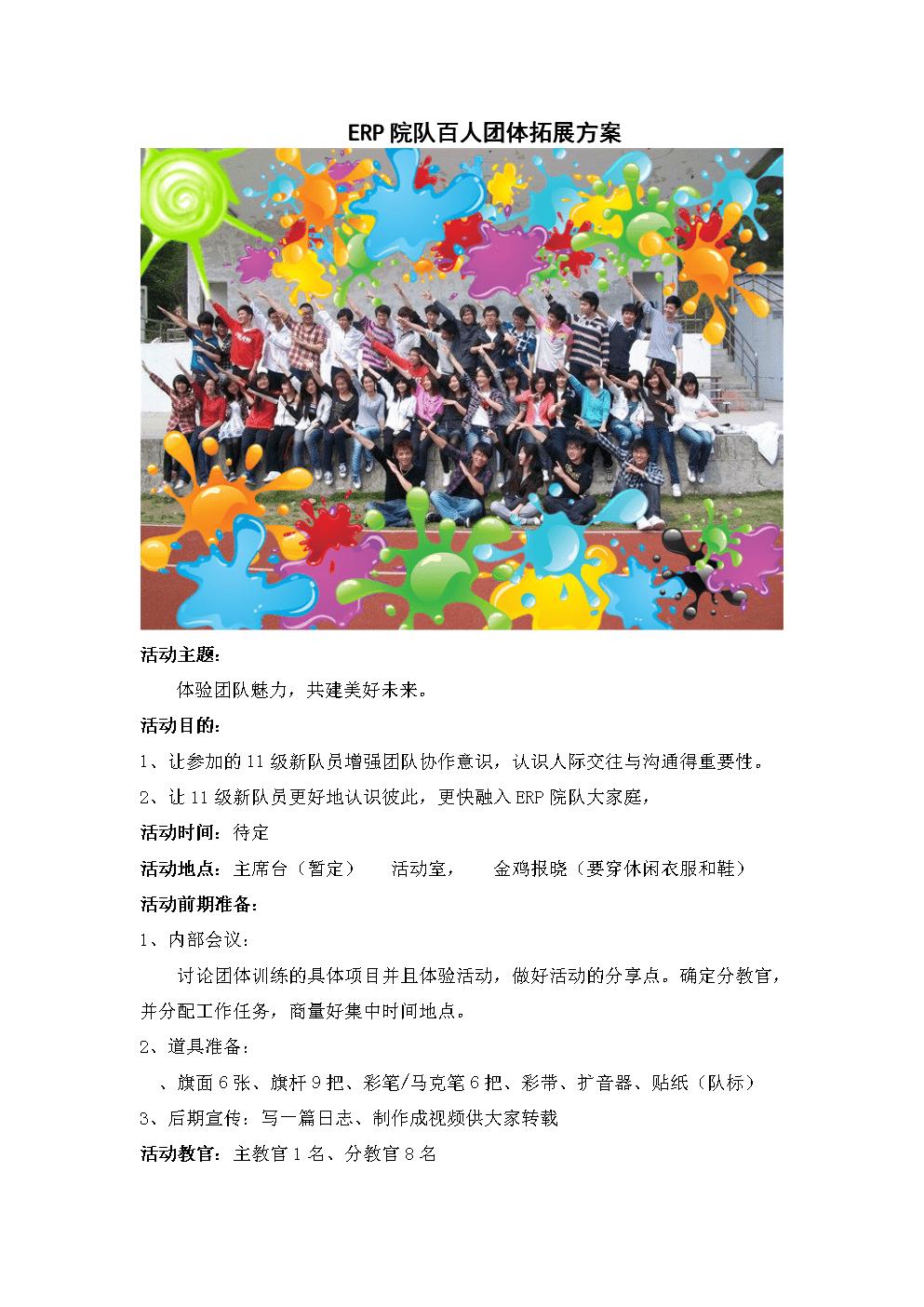 ERP百人团队拓展实施方案.doc