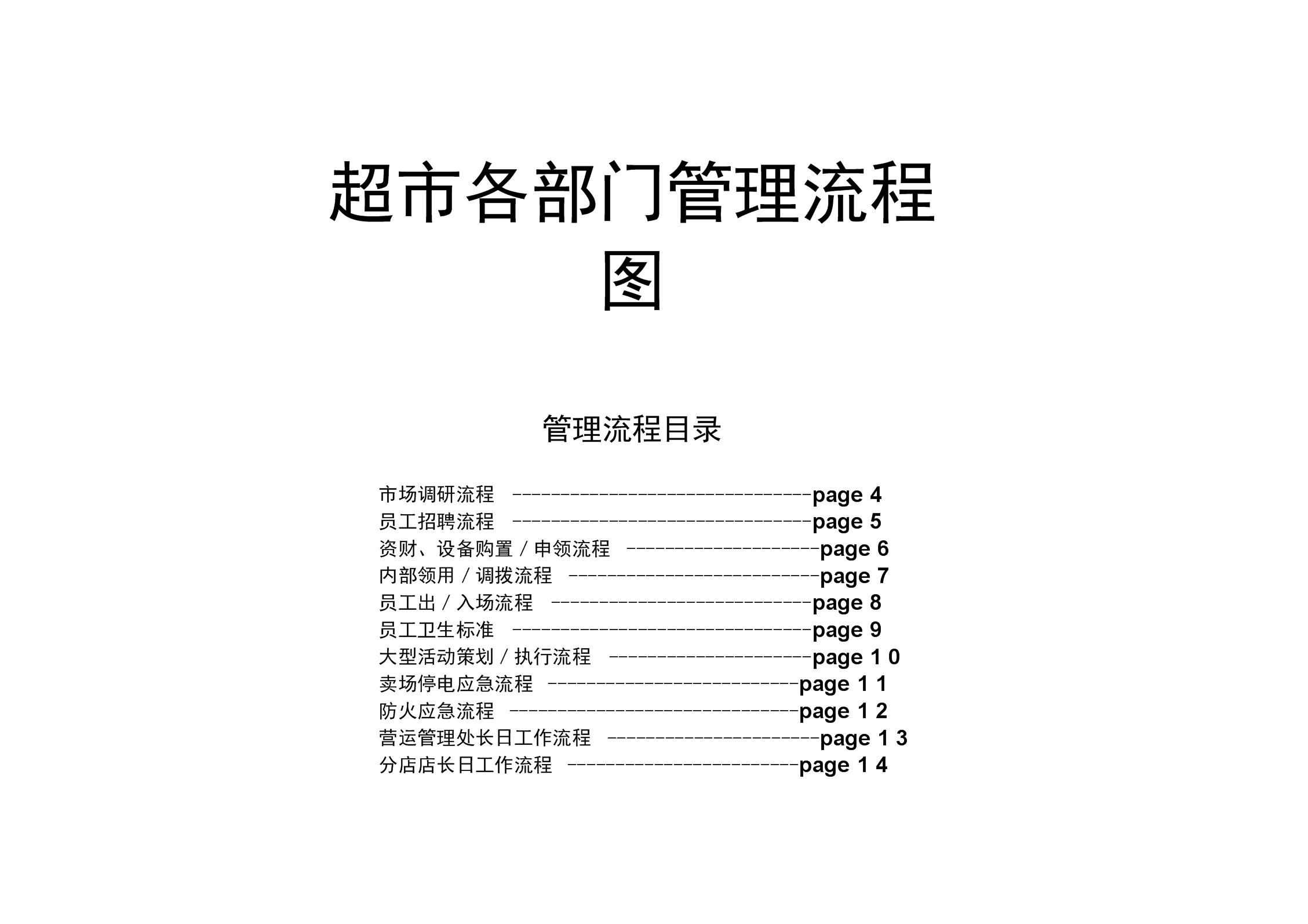 家乐福超市各部门管理流程图[1].docx