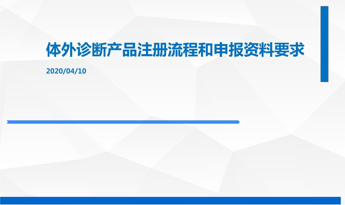 体外诊断产品注册流程及申报资料要求20200410.pptx