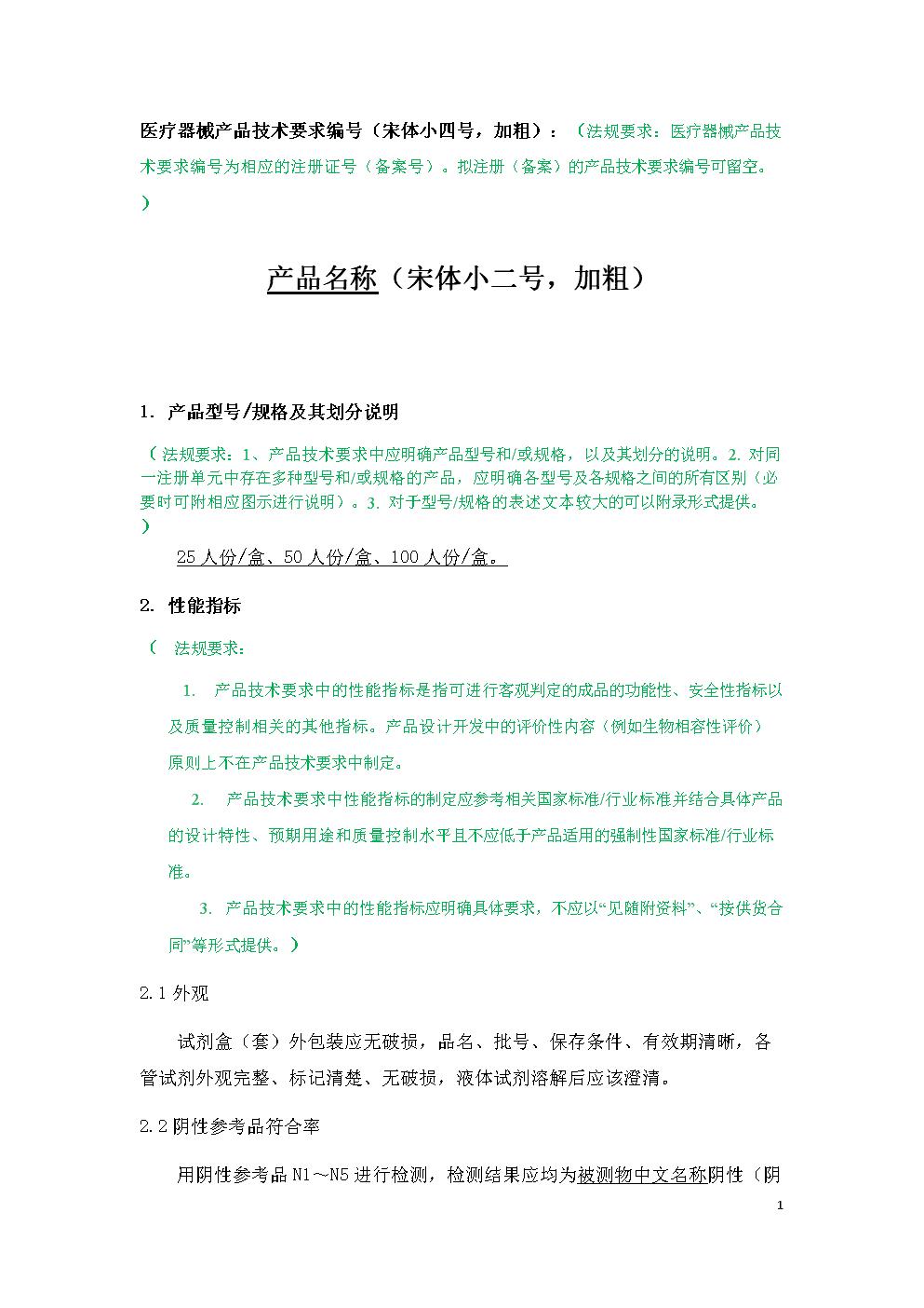 医疗检测产品说明书书写规范(技术要求sop).docx