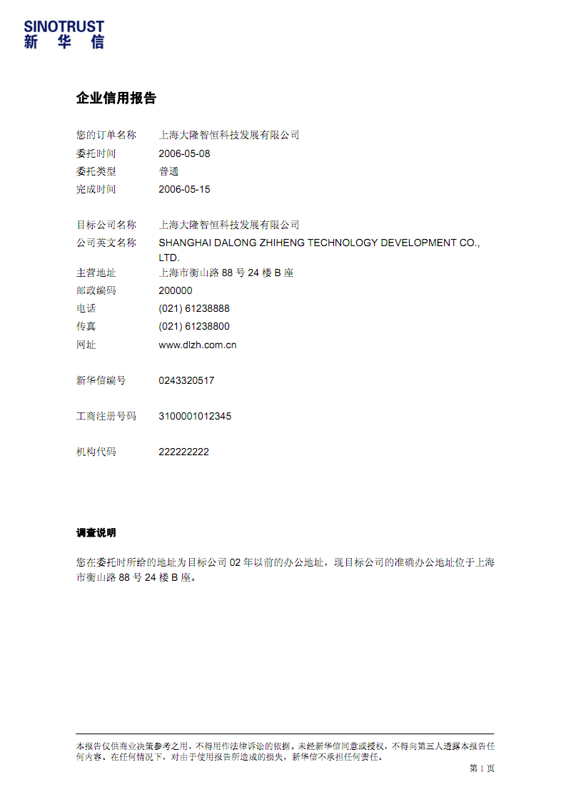 企业信用报告样本.pdf