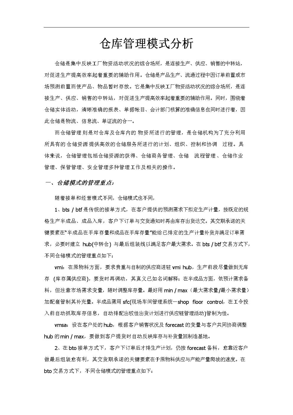 仓库管理模式分析.doc