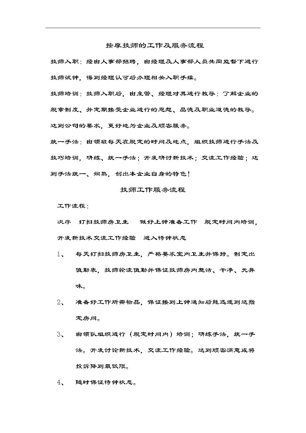 技师工作服务流程.doc