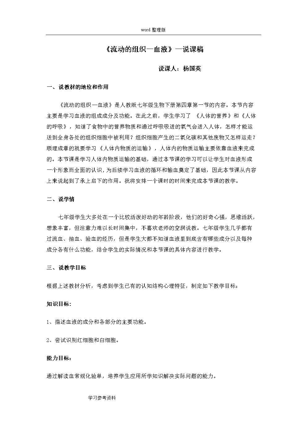流动的组织-血液说课稿.doc