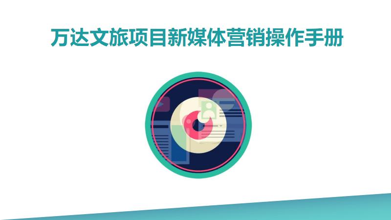 万达文旅新媒体手册.pdf