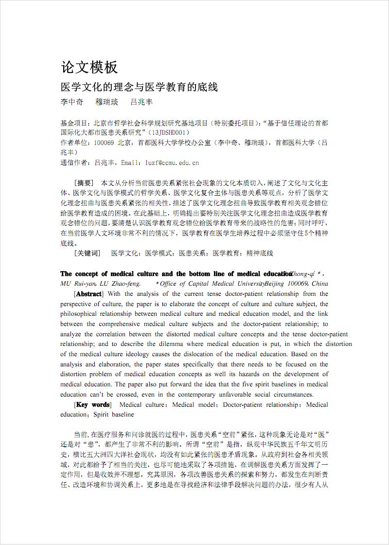 医学教育模板.pdf