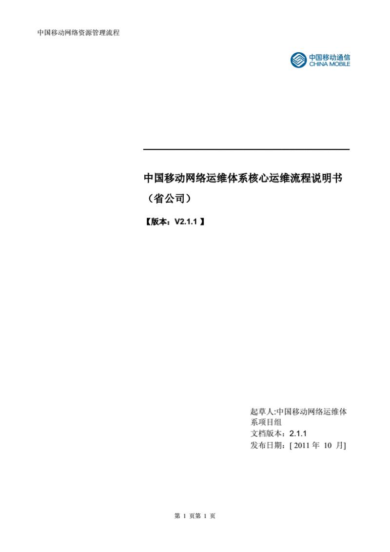 中国移动网络资源管理流程.pdf