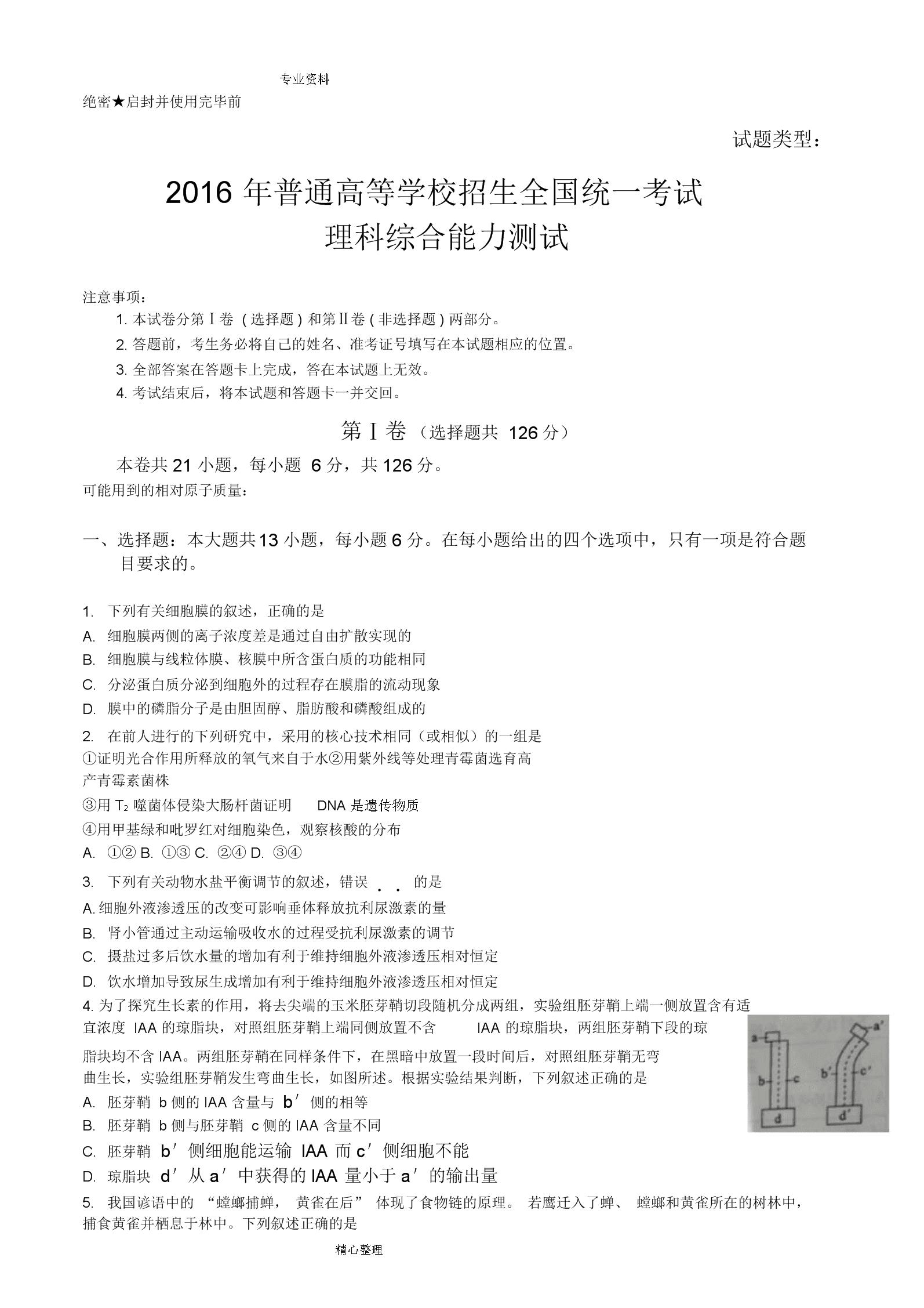 2017理综高考试题全国卷3[含答案解析].docx