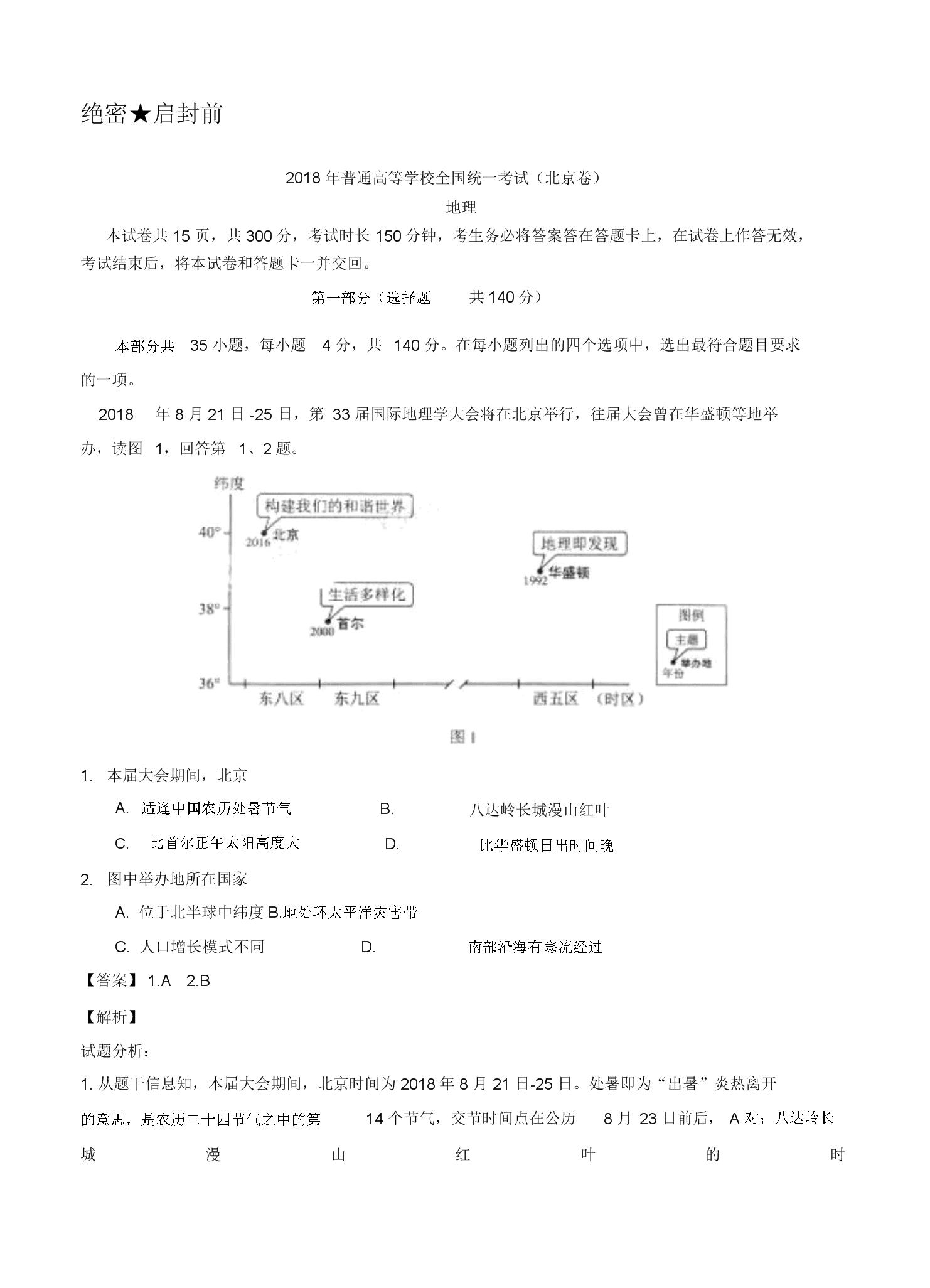 2019年高考试题(地理)北京卷(word版,含答案解析).docx