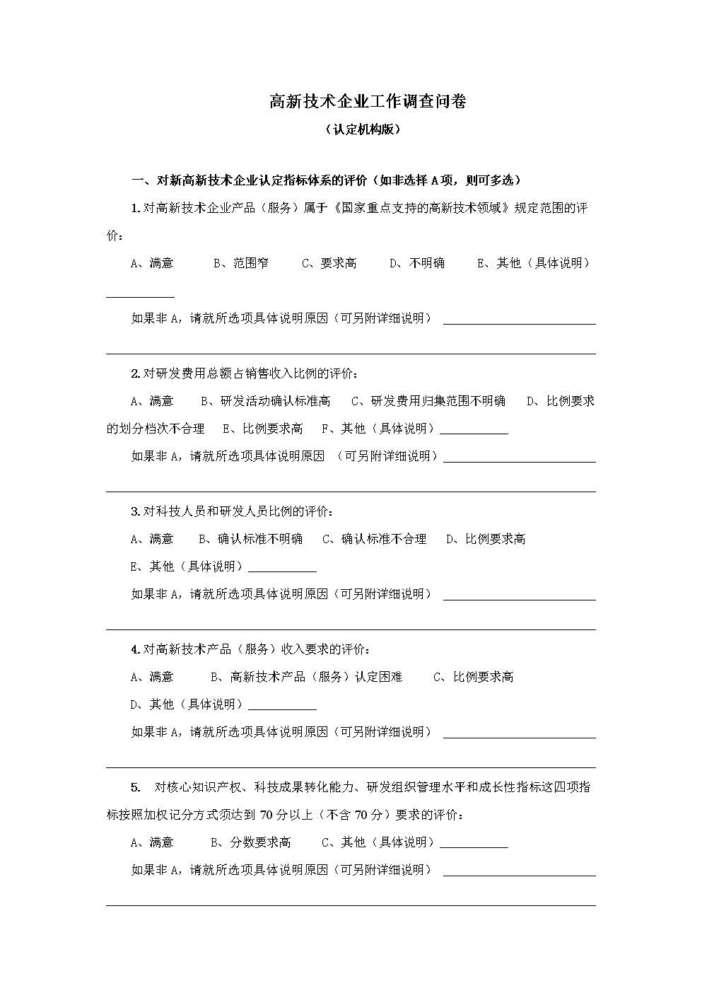 高新技术企业工作调查问卷模版.doc