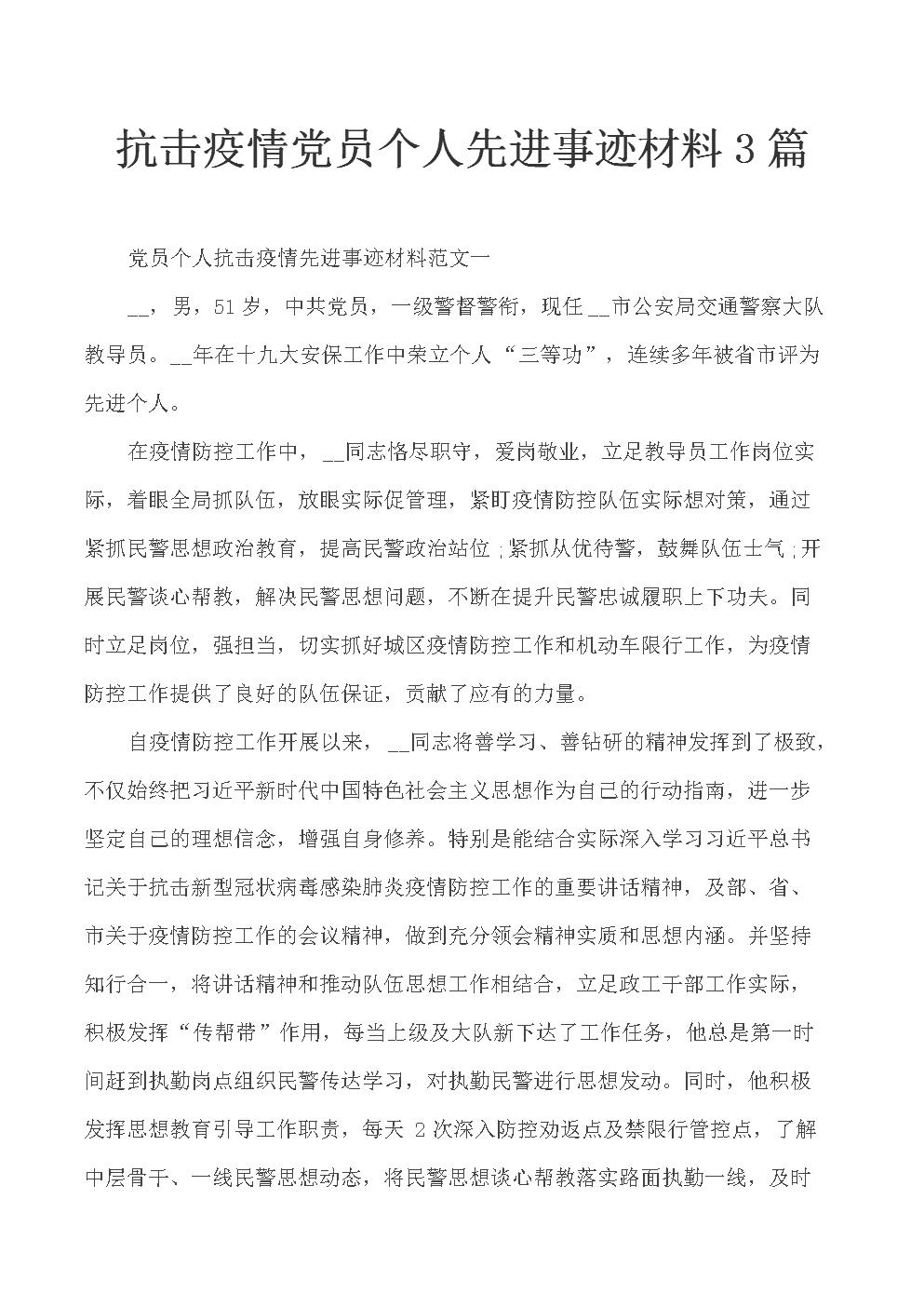 抗击疫情党员个人先进事迹材料3篇.docx