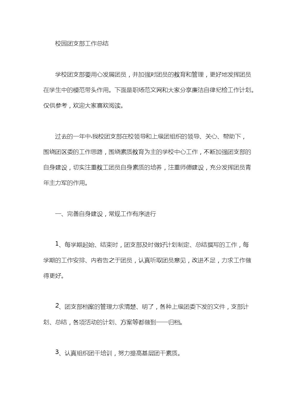 2020年校园团支部工作总结.doc