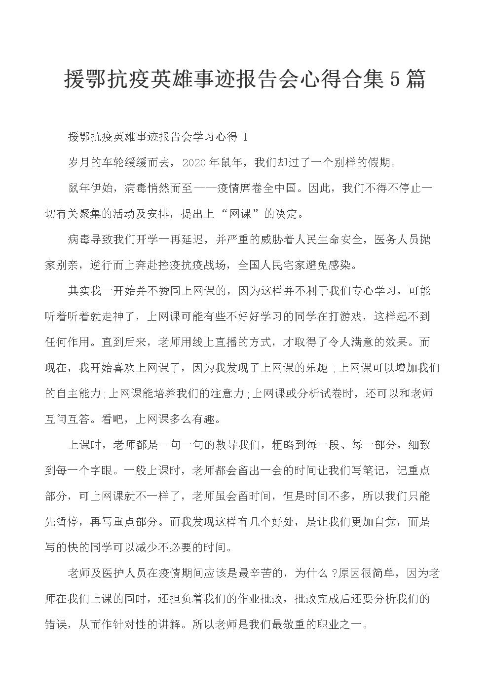 援鄂抗疫英雄事迹报告会心得合集5篇.docx