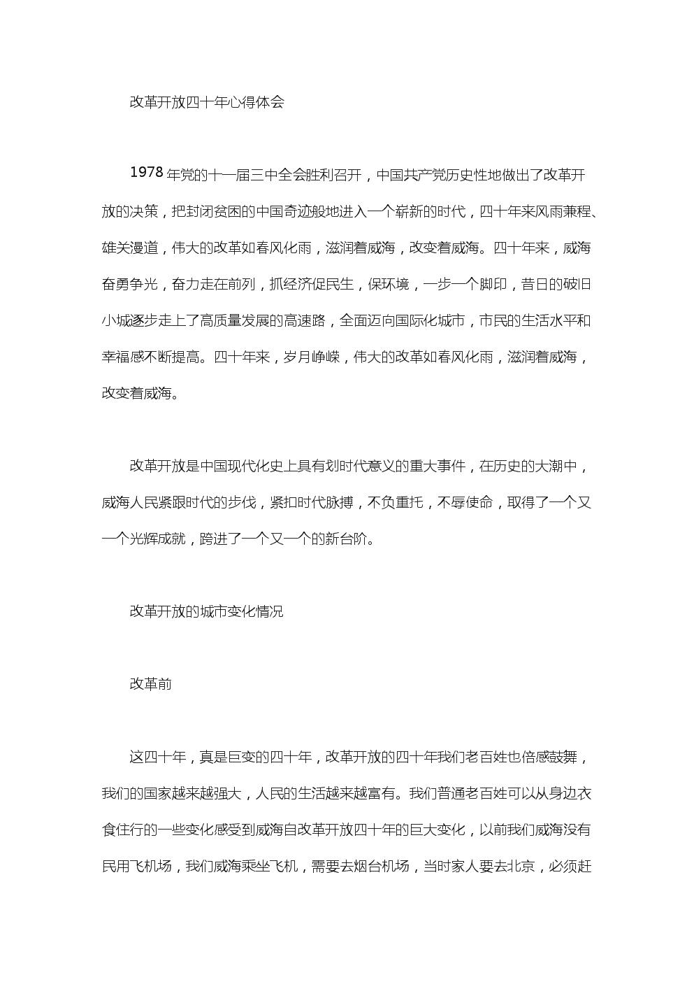 2020年改革开放四十年心得体会.doc
