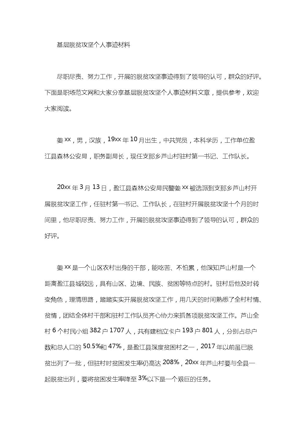 2020年基层脱贫攻坚个人事迹材料.doc