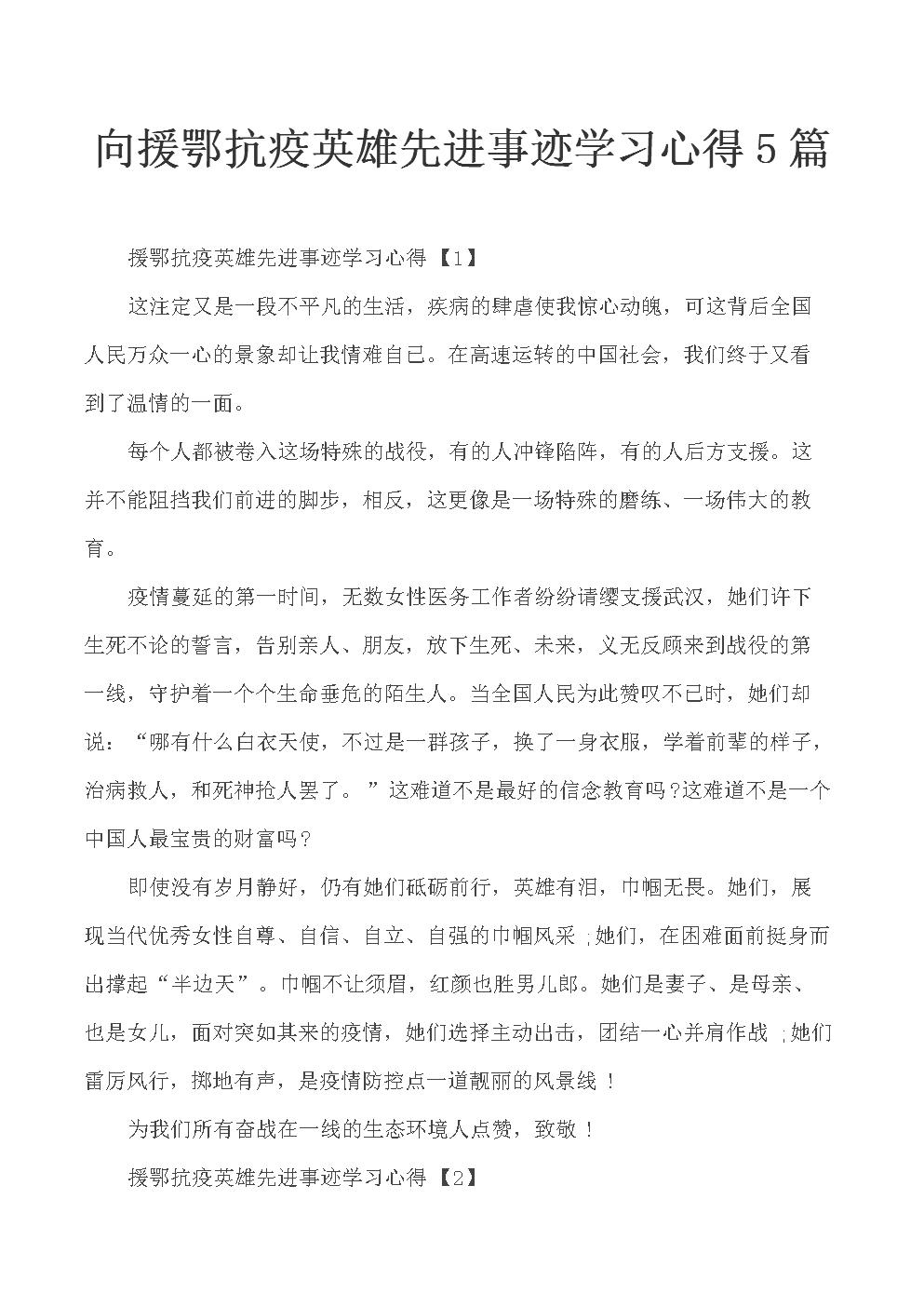 向援鄂抗疫英雄先进事迹学习心得5篇.docx