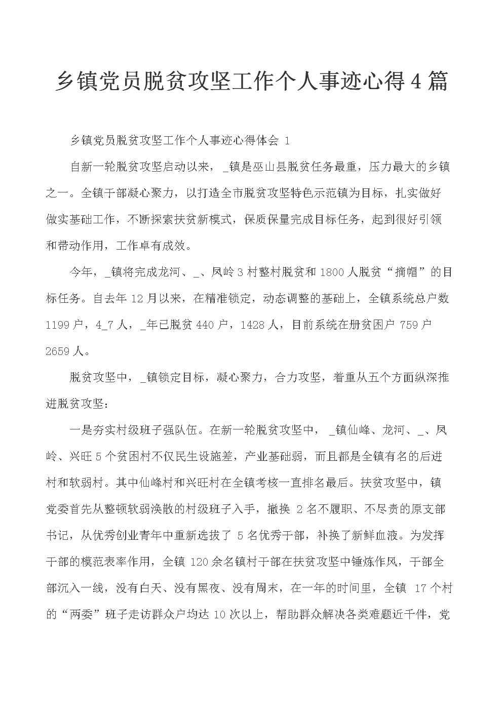 乡镇党员脱贫攻坚工作个人事迹心得4篇.docx