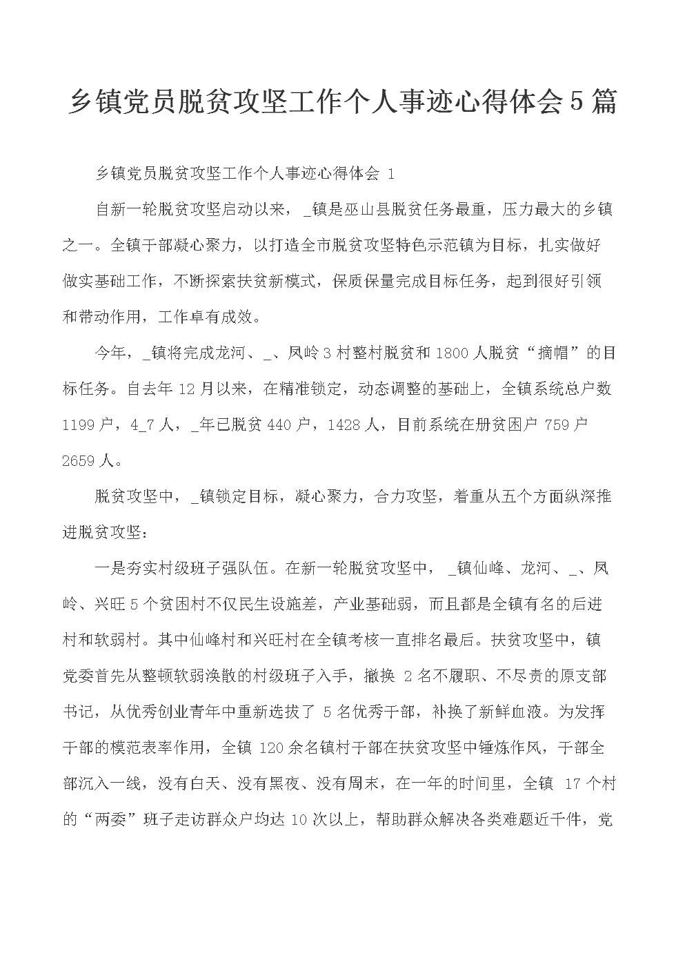 乡镇党员脱贫攻坚工作个人事迹心得体会5篇.docx