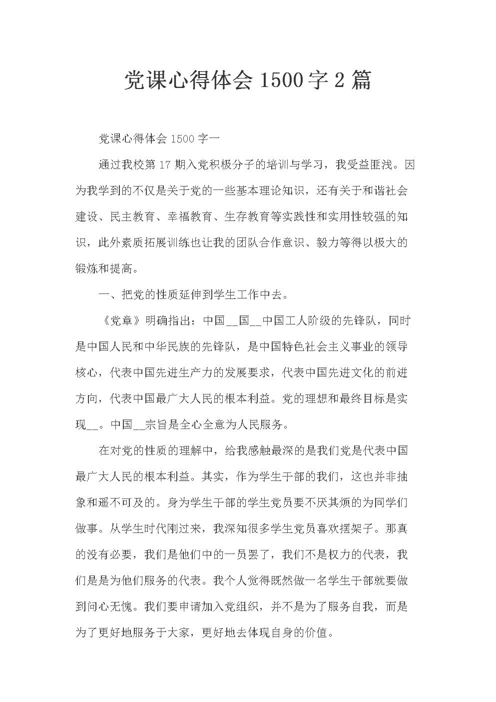 党课心得体会1500字2篇.docx