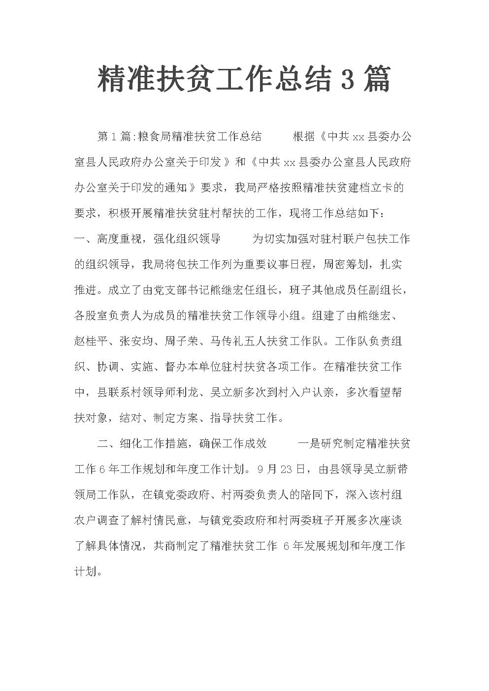 精准扶贫工作总结3篇.docx