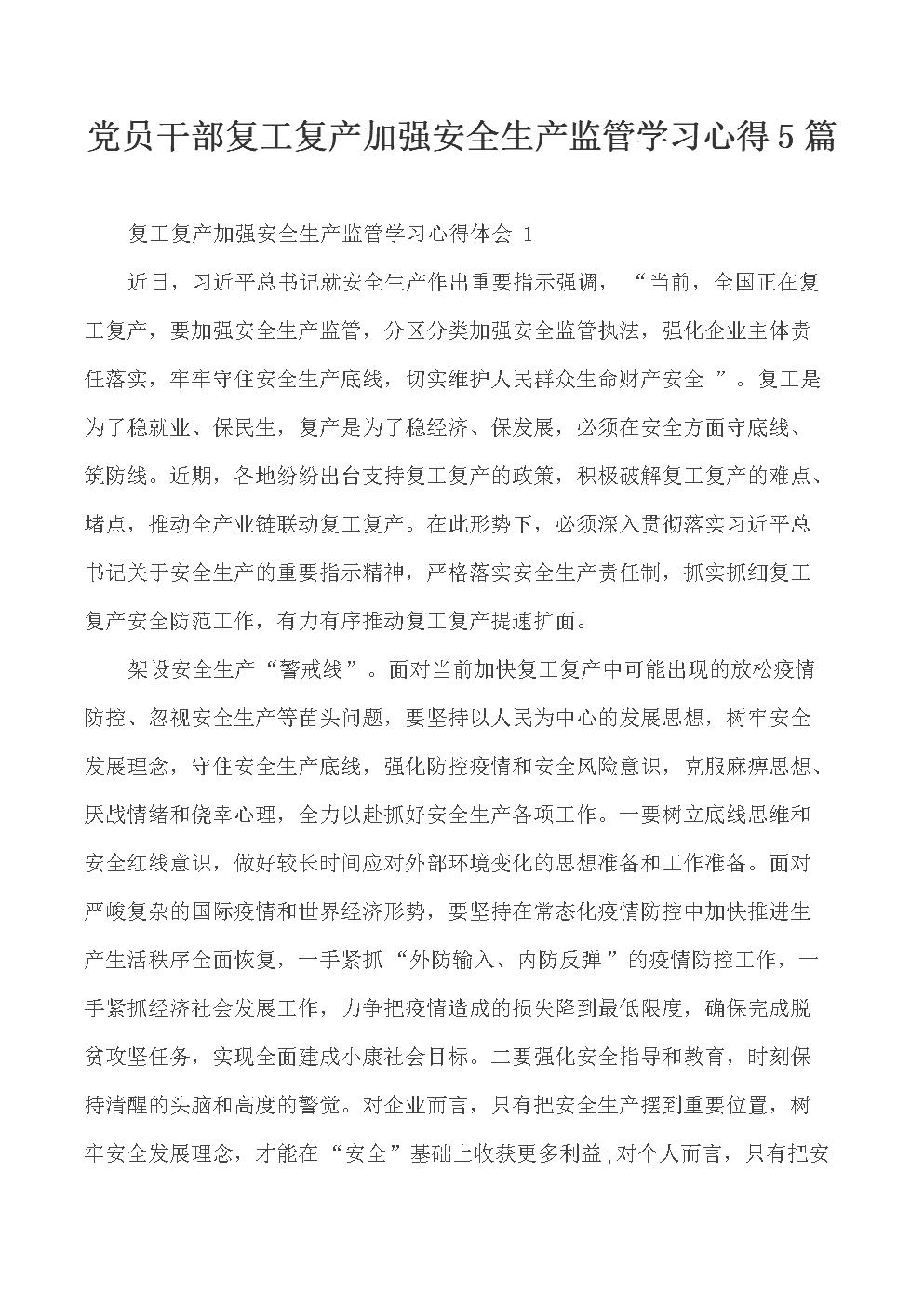 党员干部复工复产加强安全生产监管学习心得5篇.docx