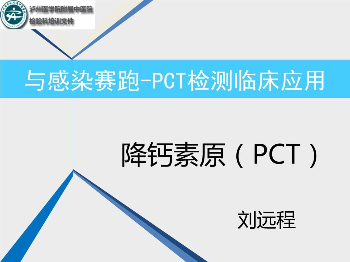 PCT检测临床应用总结.ppt