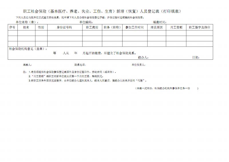 新职工社会保险增加人员登记表.pdf