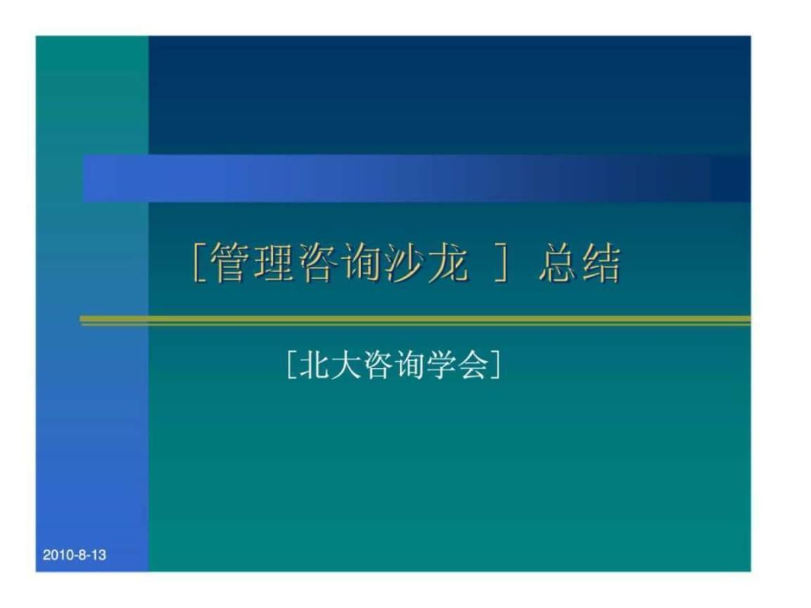 管理咨询沙龙总结.pptx