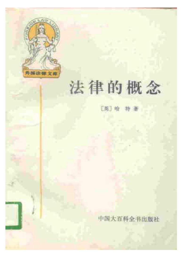 [英]哈特《法律的概念》.pdf