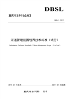 河道管理范围划界技术标准(试行)-重庆地方标准.doc