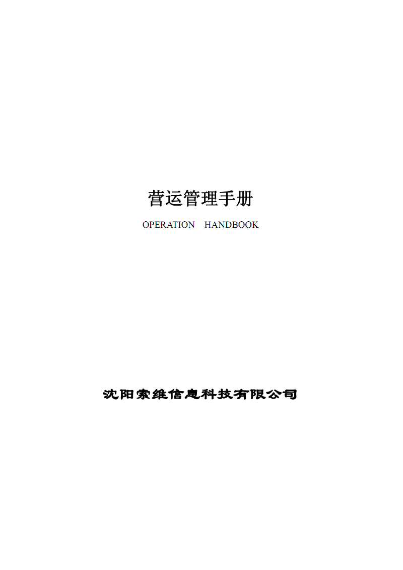 XX超市营运管理手册.pdf